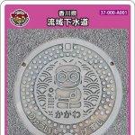 香川県(A001)のマンホールカード