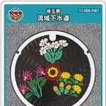 埼玉県(F001)のマンホールカード