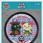 坂戸市(A001)のマンホールカード