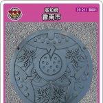 香南市(B001)のマンホールカード