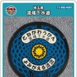 埼玉県(H001)のマンホールカード