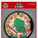 久米南町(A001)のマンホールカード