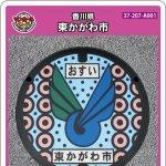 東かがわ市(A001)のマンホールカード
