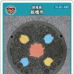 前橋市(A001)のマンホールカード