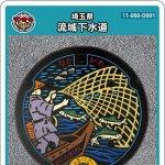 埼玉県(D001)のマンホールカード