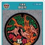 野田市(A001)のマンホールカード