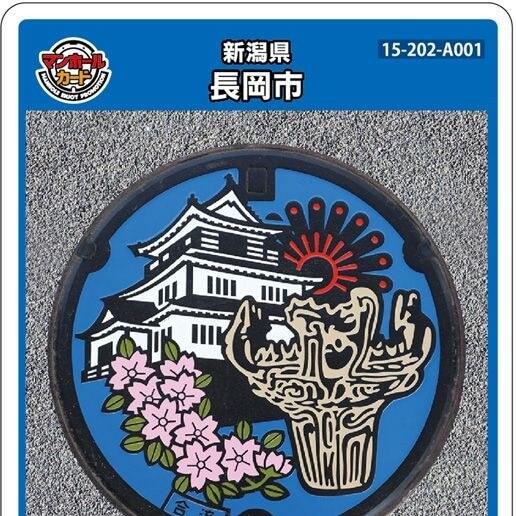 長岡市のマンホールカード
