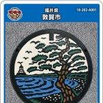 敦賀市(A001)のマンホールカード