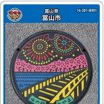 富山市(B001)のマンホールカード
