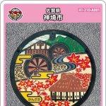 神埼市(A001)のマンホールカード
