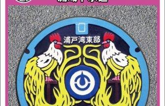 高知県のアイキャッチ