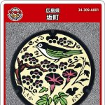 坂町(A001)のマンホールカード