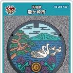 龍ケ崎市(A001)のマンホールカード