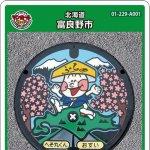 富良野市(A001)のマンホールカード