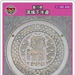 香川県(A002)のマンホールカード