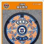 泉佐野市(A001)のマンホールカード