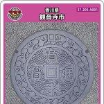 観音寺市(A001)のマンホールカード
