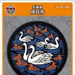 伊丹市(A001)のマンホールカード