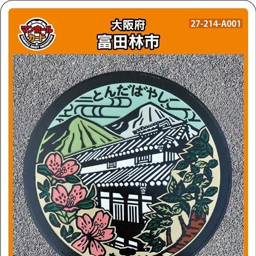 富田林市のアイキャッチ