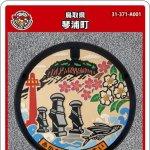 琴浦町(A001)のマンホールカード