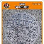 宇治田原町(A001)のマンホールカード