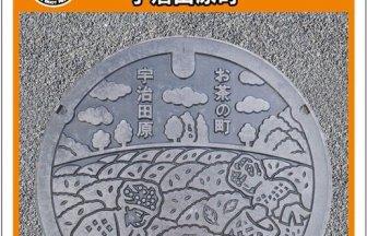 宇治田原町のアイキャッチ