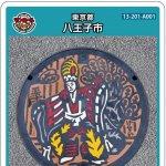 八王子市(A001)のマンホールカード