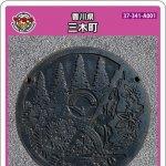 三木町(A001)のマンホールカード