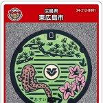東広島市(B001)のマンホールカード