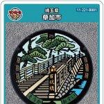 草加市(B001)のマンホールカード