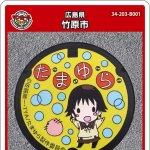 竹原市(B001)のマンホールカード