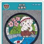 佐野市(A001)のマンホールカード