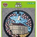 鶴岡市(B001)のマンホールカード
