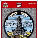 呉市(A001)のマンホールカード