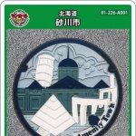 砂川市(A001)のマンホールカード