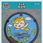 所沢市(B001)のマンホールカード