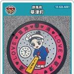 草津町(A001)のマンホールカード
