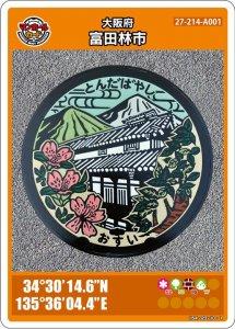 富田林市のマンホールカード