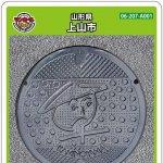 上山市(A001)のマンホールカード