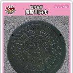 薩摩川内市(A001)のマンホールカード