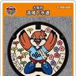 大阪府(A001)のマンホールカード