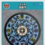 鴻巣市(A001)のマンホールカード