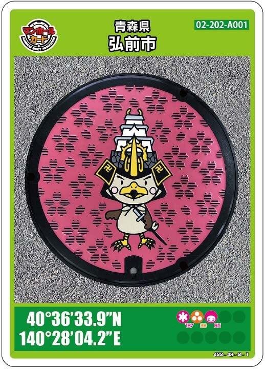 弘前市Aのマンホールカード