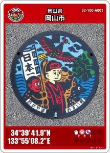岡山市のマンホールカード