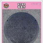 奄美市(A001)のマンホールカード