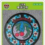 寒河江市(A001)のマンホールカード