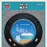横浜市(D001)のマンホールカード