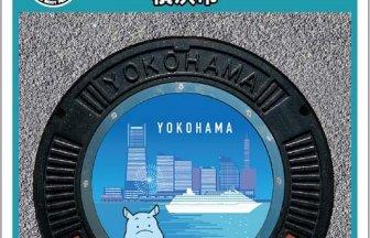 横浜市Dのアイキャッチ