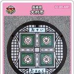 大村市(A001)のマンホールカード