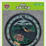 福島県(A001)のマンホールカード